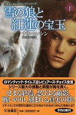 Kiss of Snow Japanese Part II 150x226