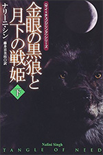 Japanese edition, Part 2
